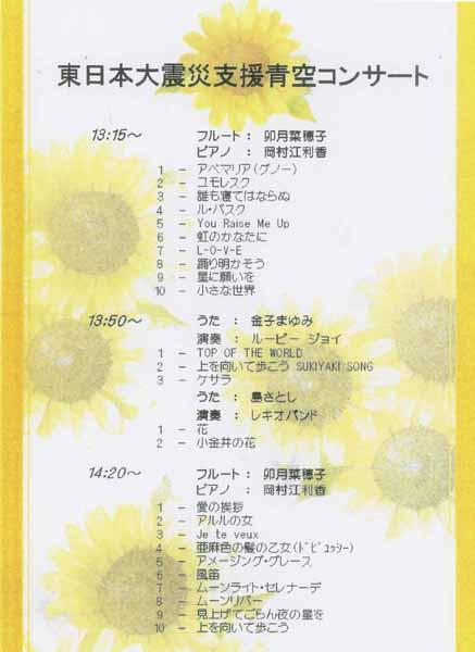 東日本大震災支援青空コンサート