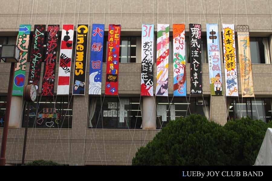 横浜Y高祭2013-1.