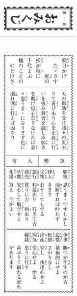 おみくじ22008