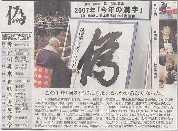 今年の漢字 偽 2008