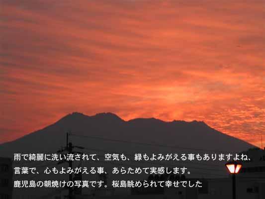 鹿児島の夕焼け写真